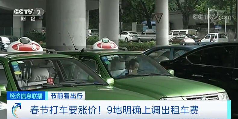 春节打车要涨价 杭州珠海等9地明确上调出租车费图片