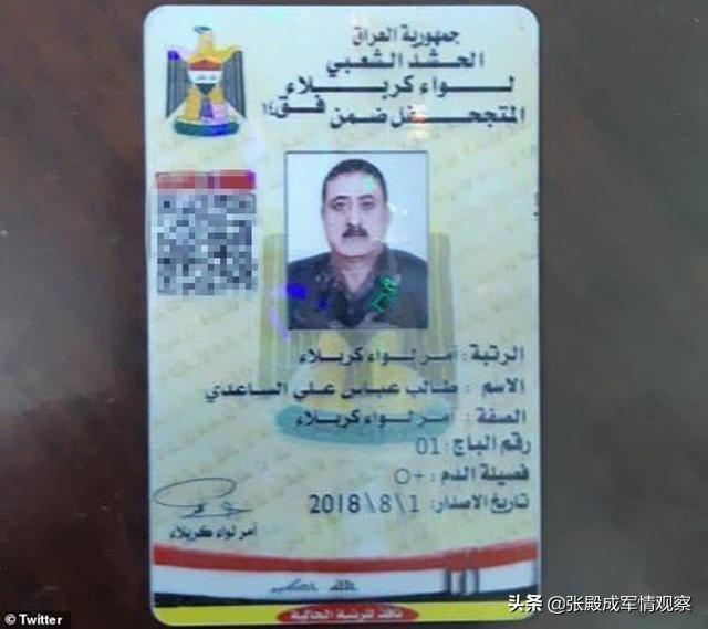突发 伊拉克指挥官遭到暗杀身亡 曾在此事上得罪了