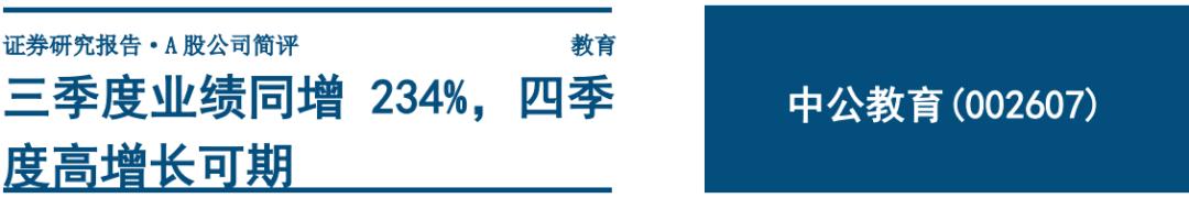 中公教育:三季度业绩同增234%,四季度高增长可期【中信建投教育叶乐团队】