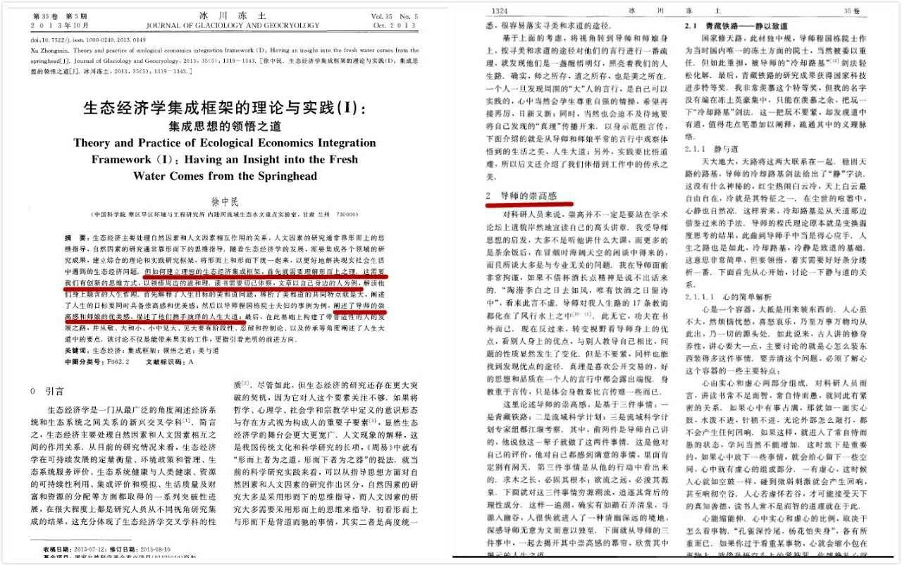 刊发论文大谈导师崇高、师娘优美,《冰川冻土》致歉撤稿图片