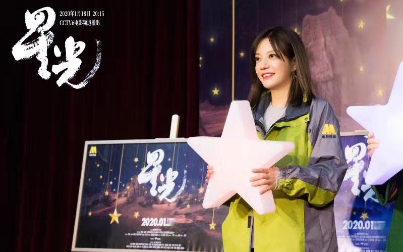 赵薇执导纪录电影《星光》有望上映,关注脱贫攻坚图片