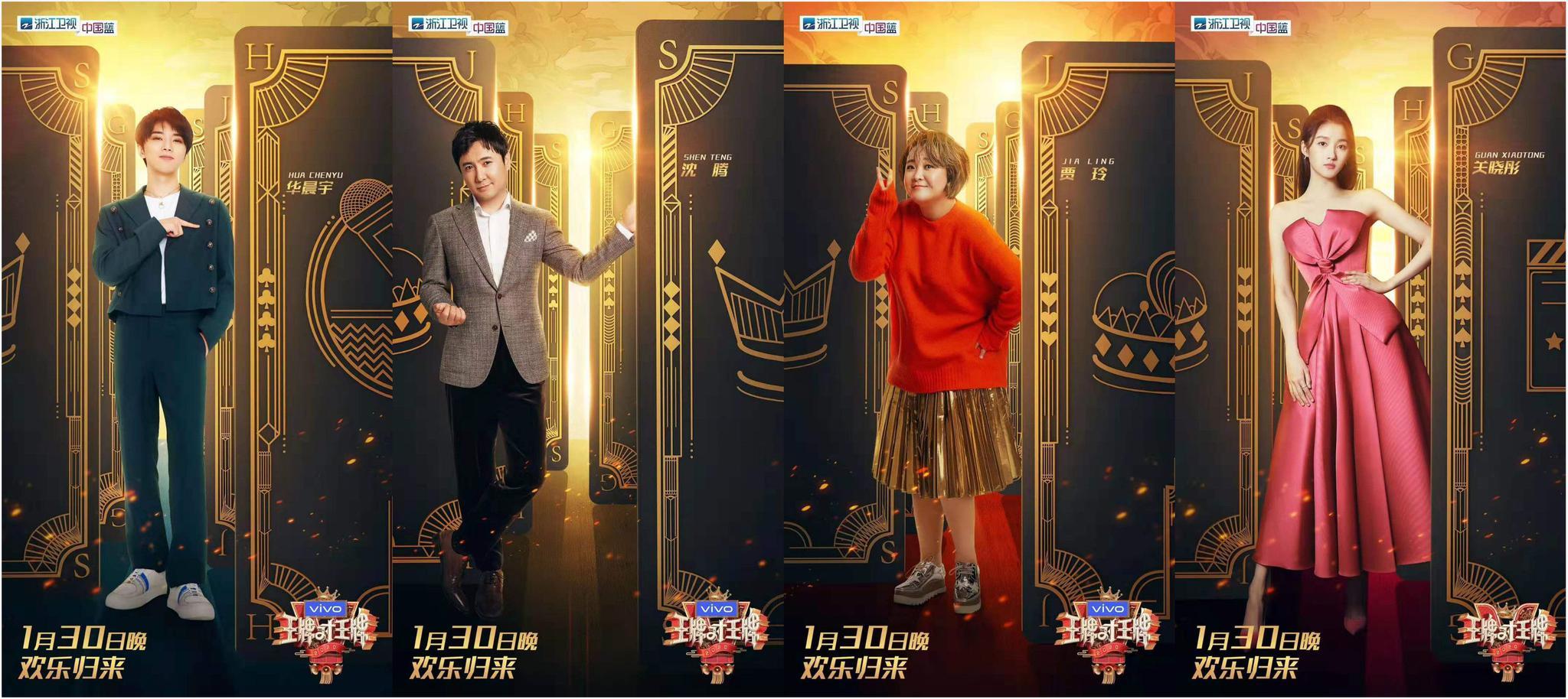《王牌对王牌5》1月30日播出,华晨宇关晓彤悉数回归