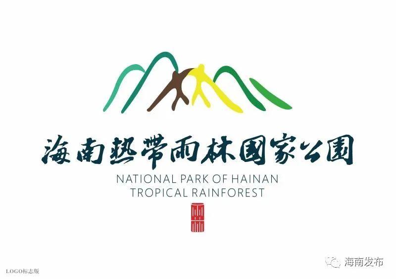 海南热带雨林国家公园logo设计公布图片