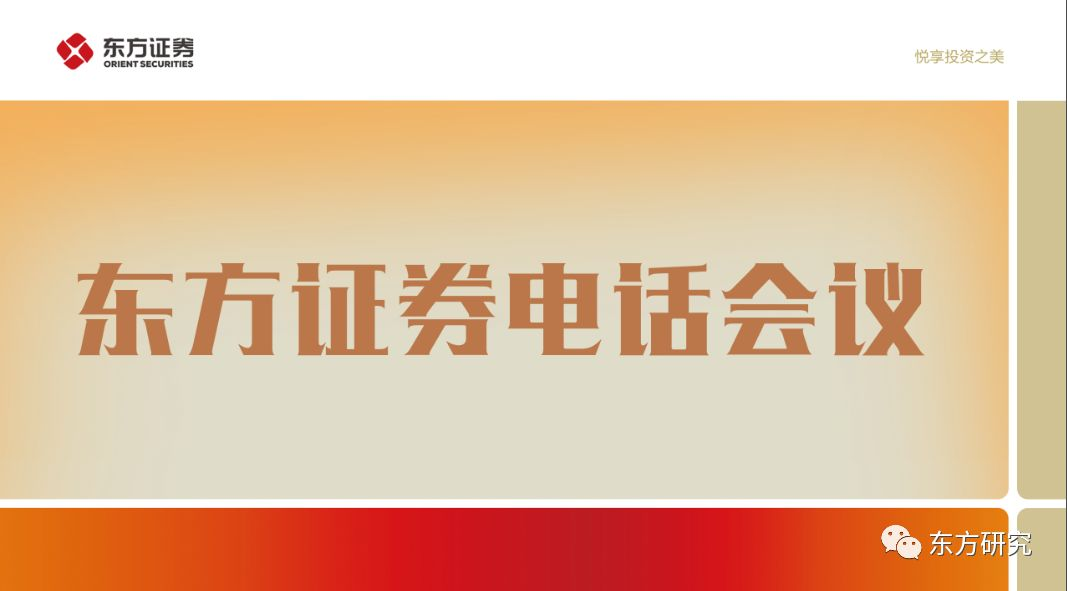 【东方证券电话会议】数据的细节 @1月12日(周日)晚8点