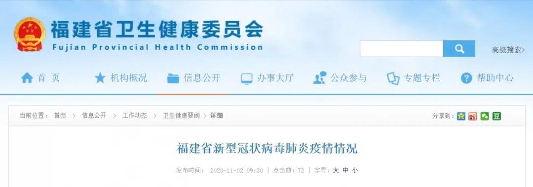 11月1日福建省无新增新冠肺炎确诊病例、疑似病例、无症状感染者图片