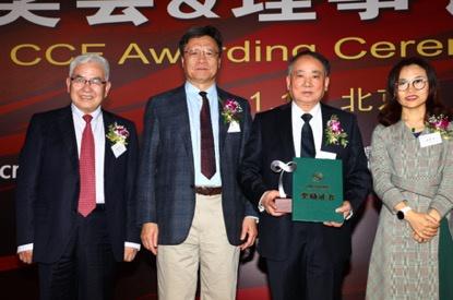 沈昌祥魏道政获中国计算机学会终身成就奖图片