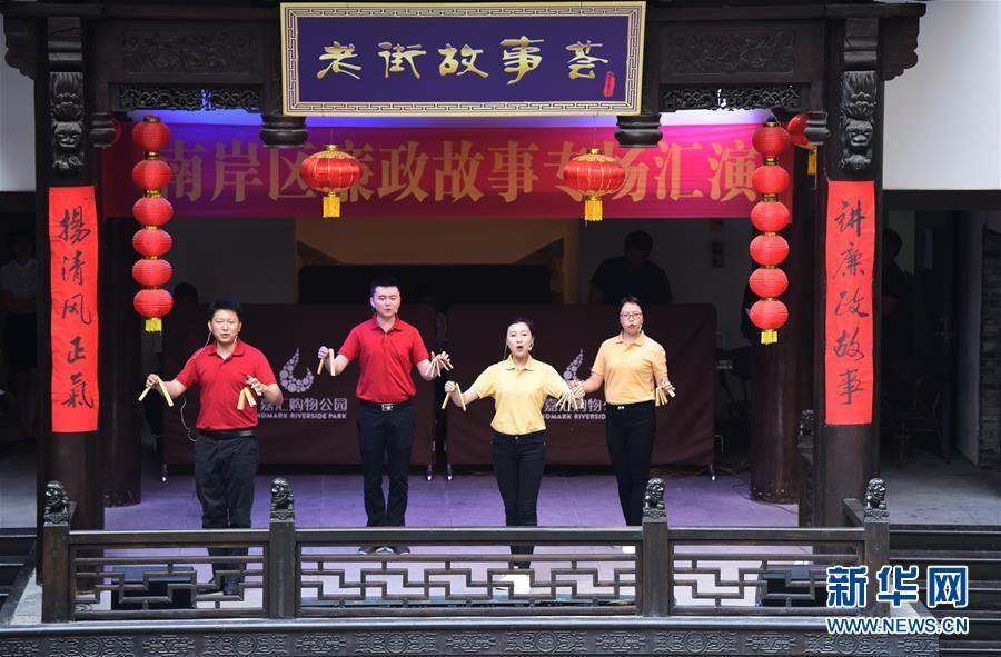 宣讲人员在重庆市南岸区举办的廉政故事专场汇演活动上表演快板《反腐倡廉颂清风》(2019年4月27日摄)。 新华社记者 王全超 摄