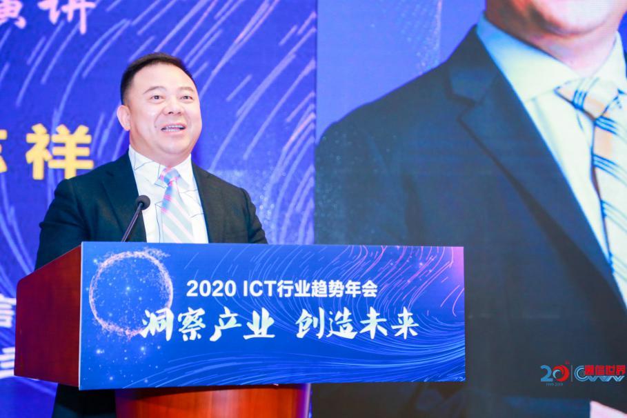 分享通信蒋志祥:探索5G时代新商机,混合计算大平台赋能万物智联