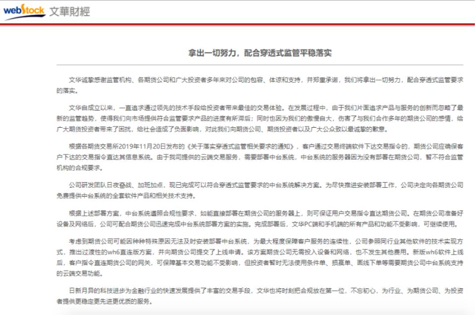 文华财经:向期货公司免费提供全套软件产品