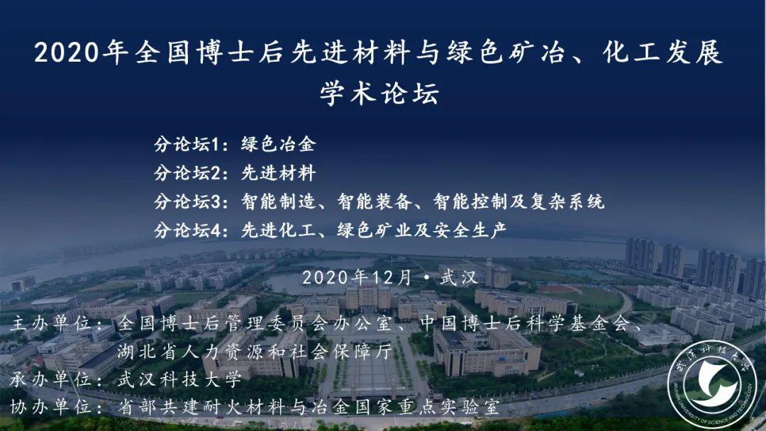 2020年全国博士后先进材料与绿色矿冶、化工发展学术论坛 (第二轮通知)图片