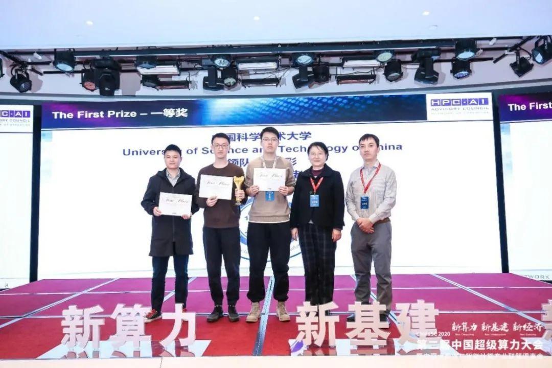 中国科大超算鸿雁队斩获大数据和人工智能领域两项大赛冠军图片