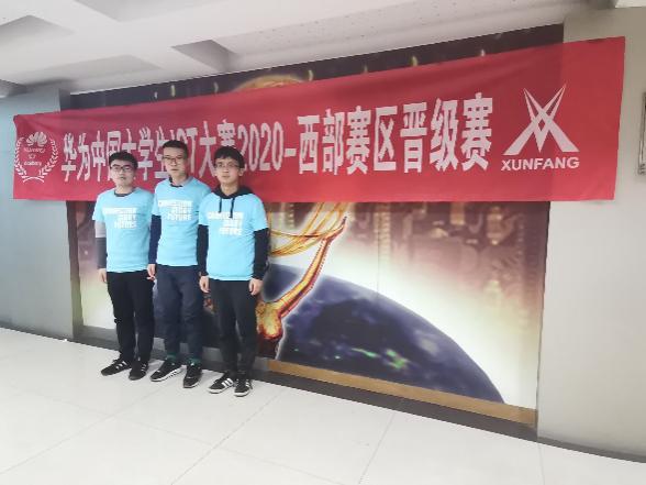 【新大新闻】我校学子在华为中国大学生ICT大赛2020西部赛区竞赛中喜获佳绩图片