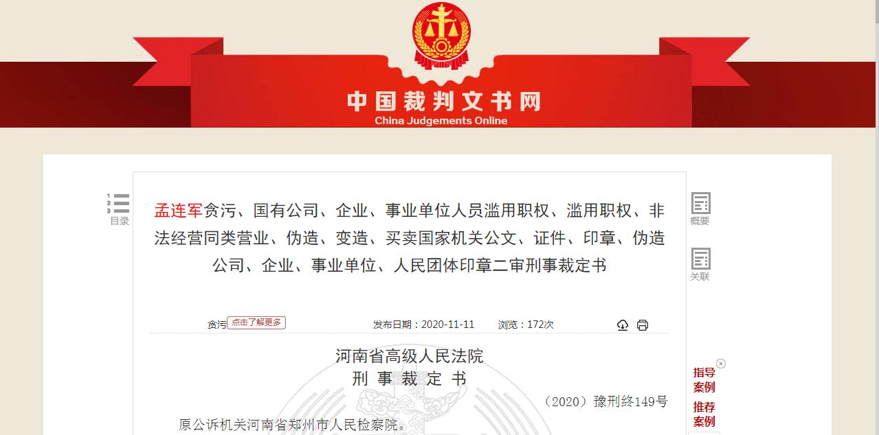 买房成瘾!国企董事长骗取国家工程款1.6亿 房产遍及北京、海南、天津图片