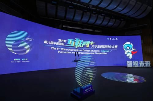 """腾讯助力第六届""""互联网+""""大学生双创大赛 提供AI翻译、直播支持、腾讯会议服务"""