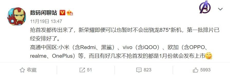 消息称小米11系列将首发骁龙875:1月份就能买到