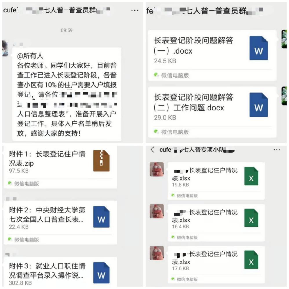 七人普长表登记@被选中的cufer!