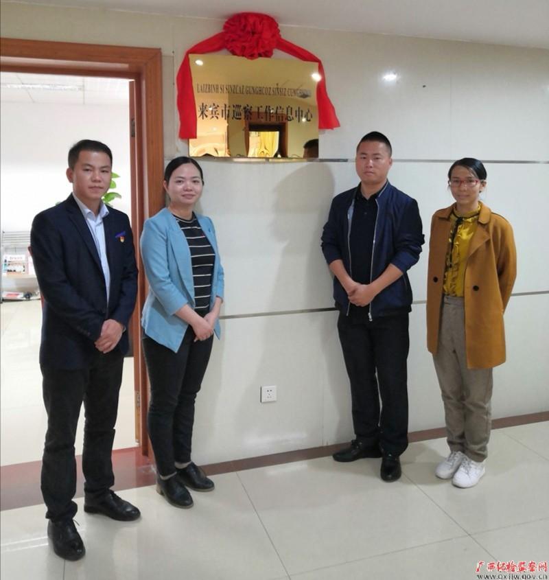 来宾:成立巡察工作信息中心 全力推进巡察信息化建设图片