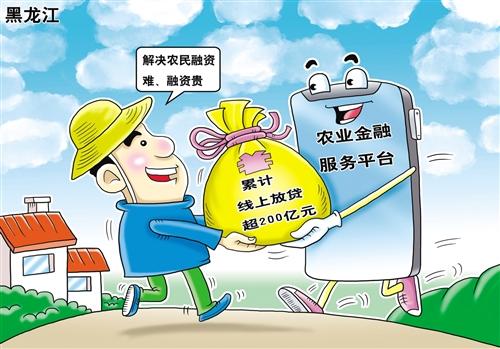 2020中国普惠金融发展报告:普惠金融增强乡村经济活力