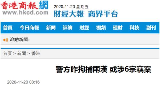 香港警方拘捕两男子,两人涉嫌与多宗入室盗窃案有关图片