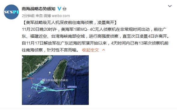 深夜,美军战略级无人机去了广东福建近空图片