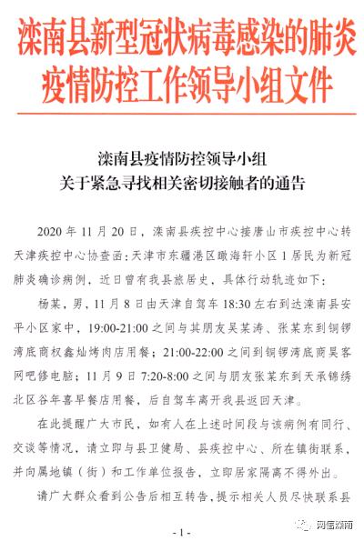 连发三个通告:唐山滦南县紧急寻找密切接触者!图片