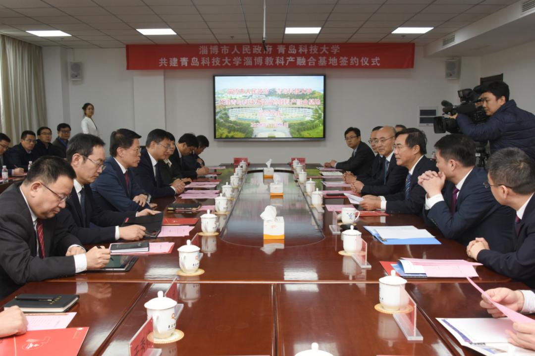 快讯 | 青岛科技大学-淄博市人民政府共建教科产融合基地