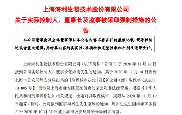"""牛散章建平""""踩雷""""!重仓股暴跌66%,持股市值缩水超30亿"""