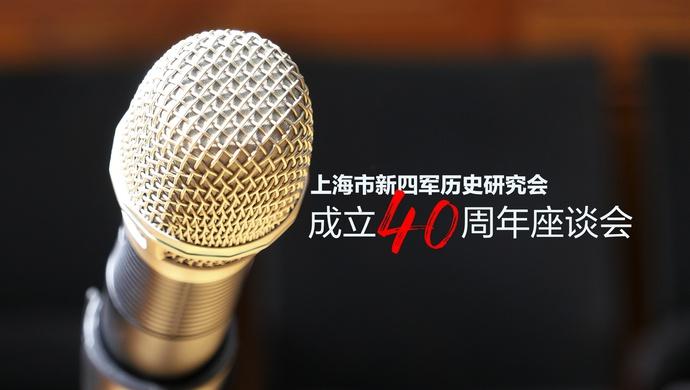上海这个拥有千余名新四军老战士的研究会,成立40年了图片