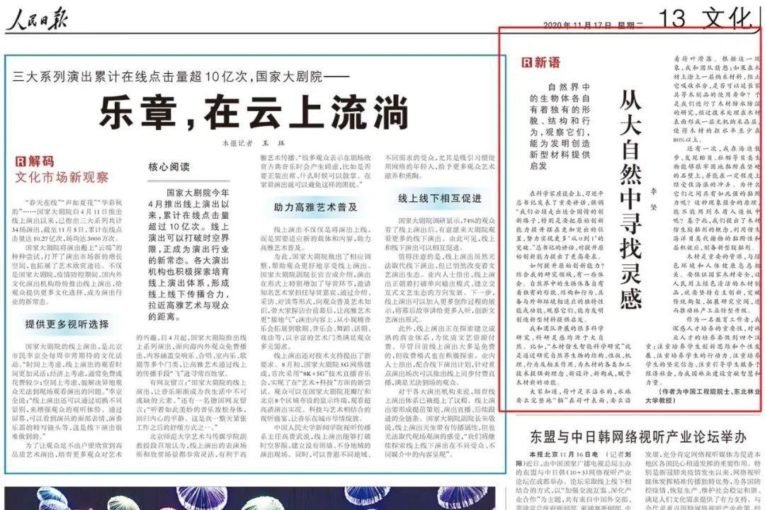 资讯 | 东林一周要闻(11.16-11.22)图片