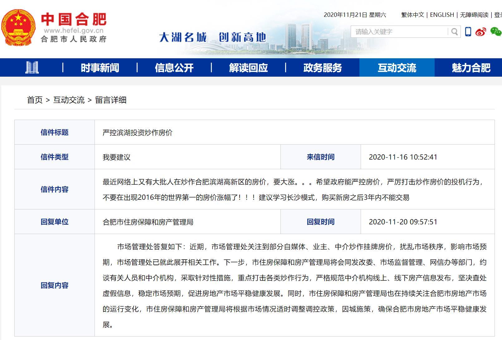 合肥市人民政府网站截图