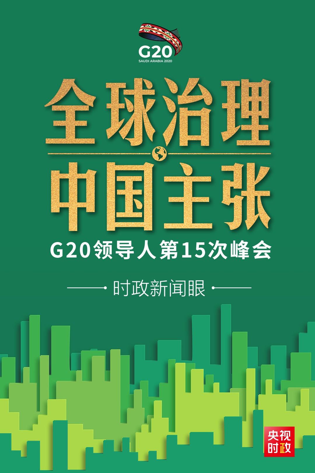 G20如何引领全球治理 习近平提中国主张图片