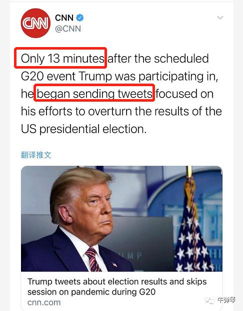 一觉悟来 特朗普在G20干了三件事!(图2)