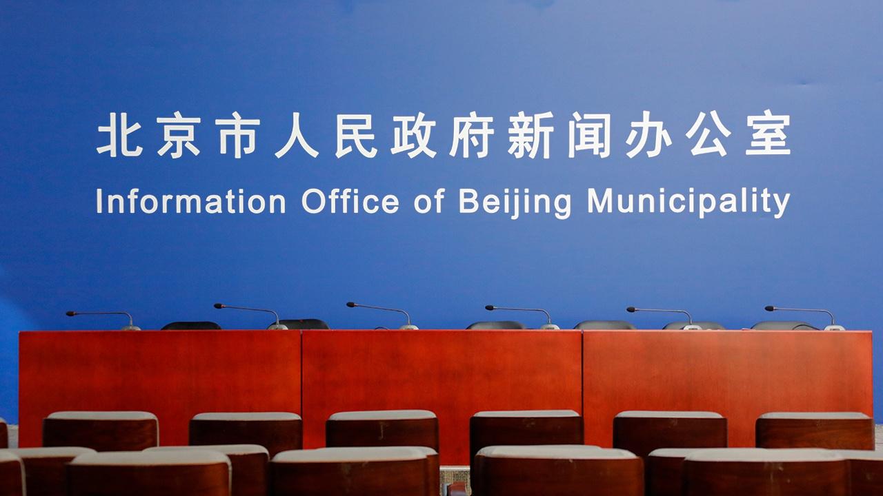 北京市新型冠状病毒肺炎疫情防控工作新闻发布会(11月22日)图片