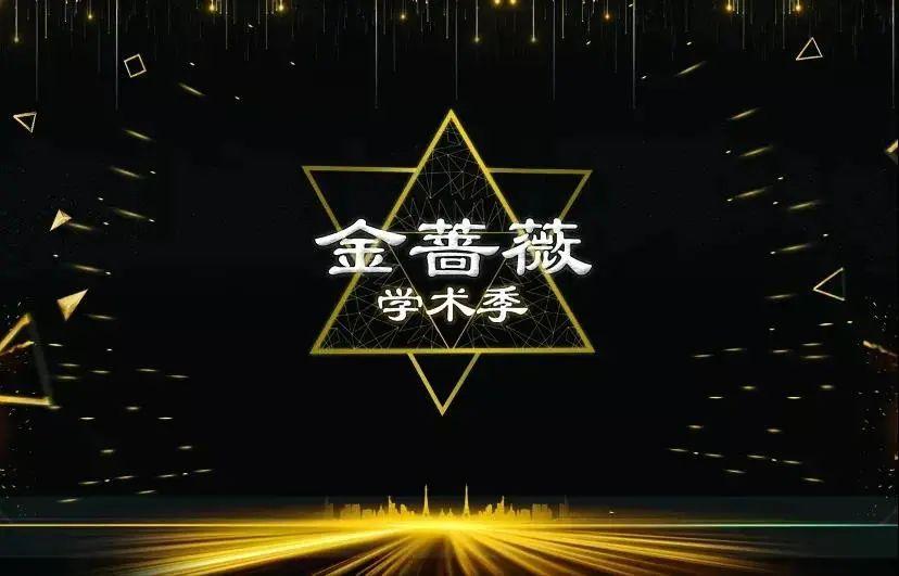 学术季|中国传媒大学首届博士生创新论坛图片