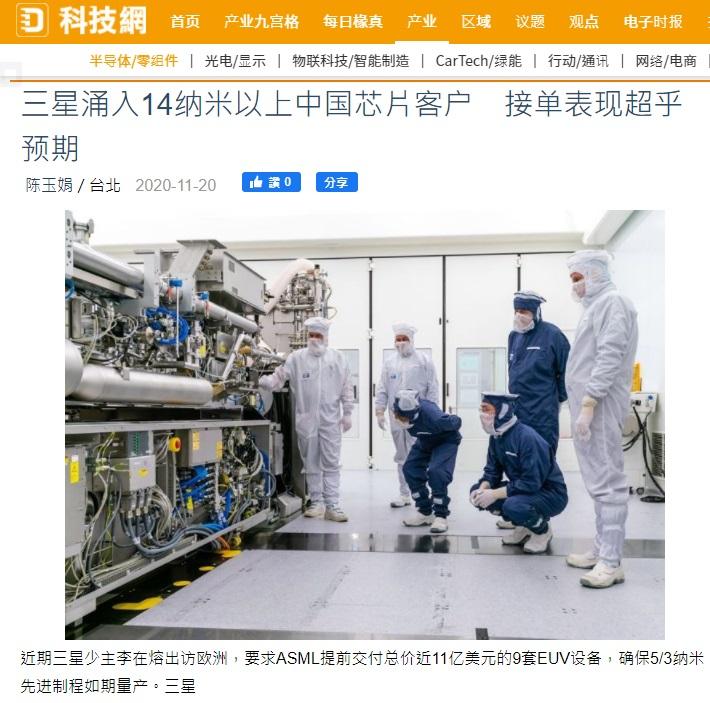 Digitimes:三星 14nm 以上制程涌入中国芯片客户,接单表现超乎预期