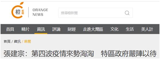 香港政务司长:第四波疫情来势汹汹 港府枕戈待旦