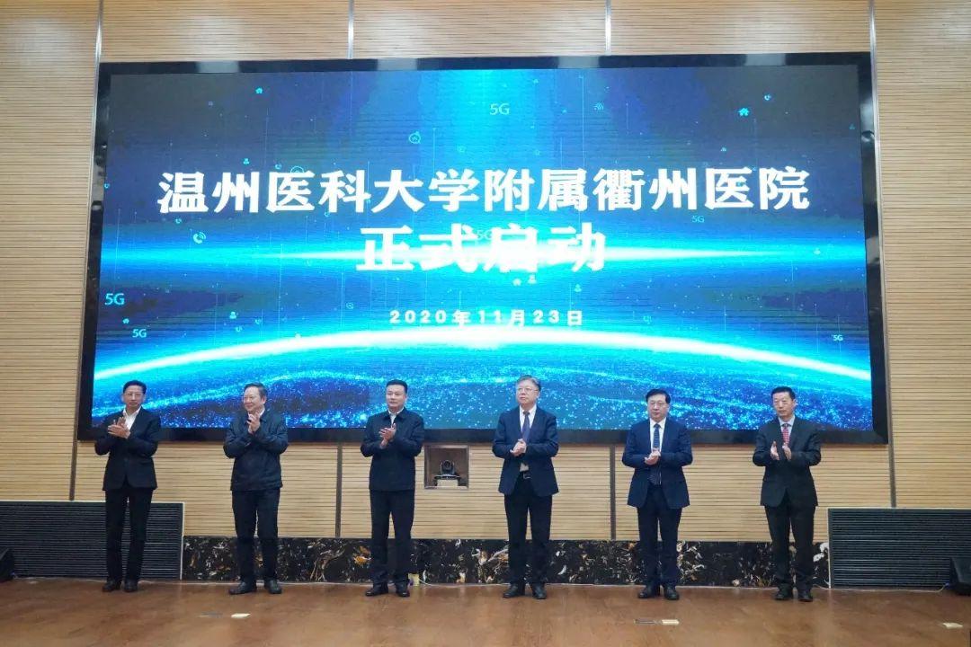 温州医科大学附属衢州医院正式启动!图片
