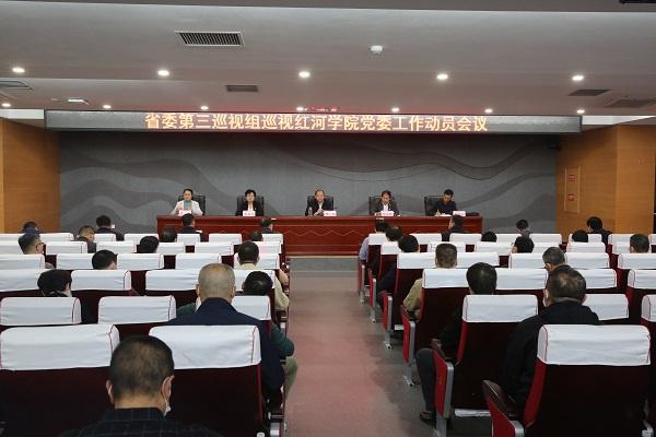 省委第三巡视组巡视红河学院党委工作动员会召开图片