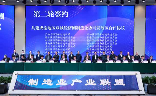 广安携手我市8区县共建制造业协同发展区图片