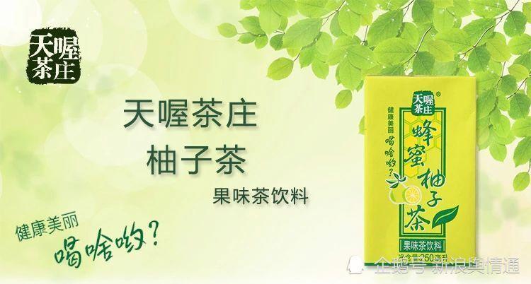 品牌事件观察:天喔国际退市,蜂蜜柚子茶难抵新式茶饮大潮?