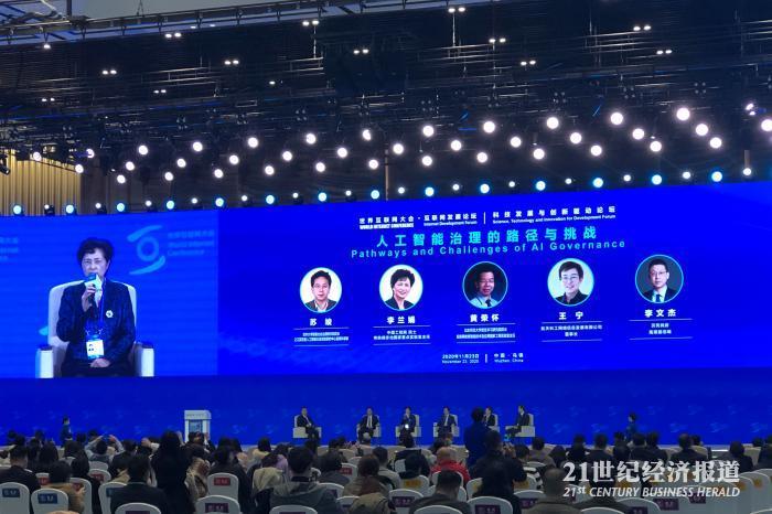 李兰娟:人工智能时代的到来将使医疗卫生事业得到很大发展