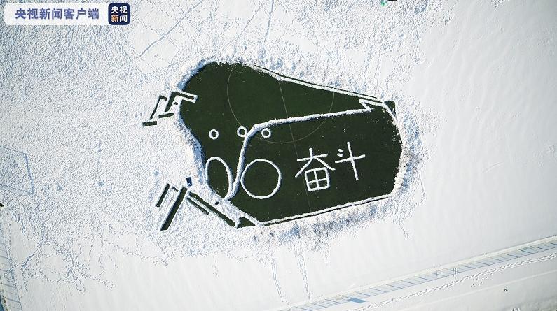 利用北斗导航精准定位 哈工程师生雪地里造舰队!图片