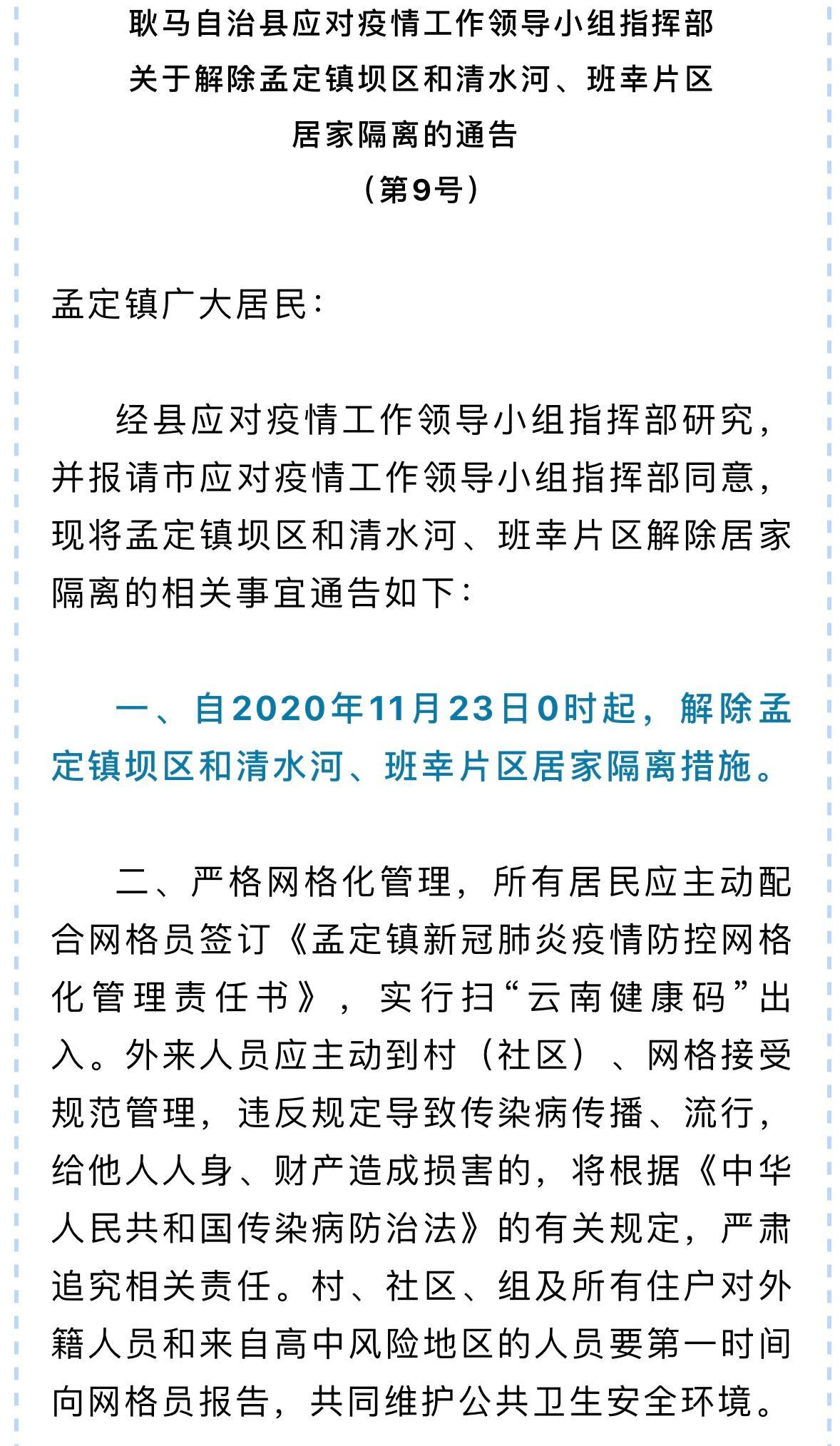 云南临沧孟定镇坝区和清水河、班幸片区 23日起解除居家隔离图片