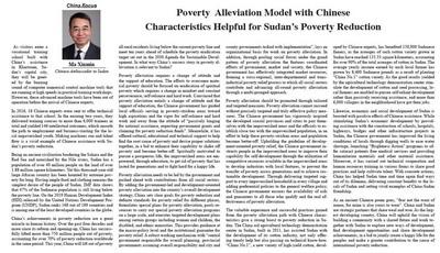 驻苏丹大使马新民在《苏丹之声报》创刊号发表署名文章《中国特色扶贫助力苏丹减贫脱困》