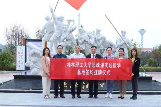 桂林理工大学思政课社会实践基地落户广西桂林市灌阳县