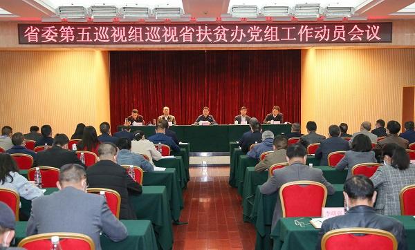 省委第五巡视组巡视省扶贫办党组工作动员会召开图片