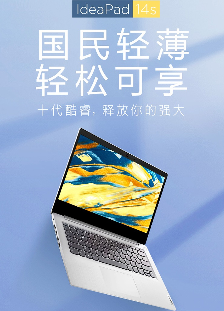 联想 IdeaPad 14s/15s 大促:10 代酷睿 i3+8GB 内存 + 512GB 固态仅售 3466 元