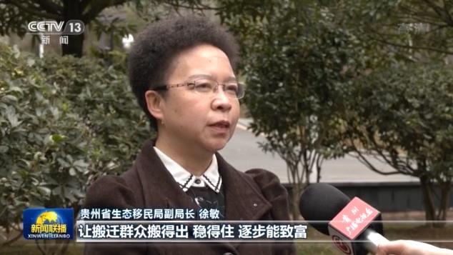 央视《新闻联播》:贵州所有贫困县全部脱贫摘帽图片