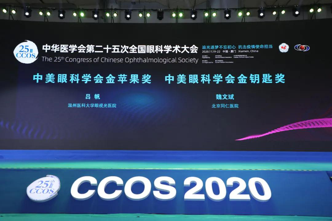 """吕帆教授荣获2020年""""中美眼科学会金苹果奖""""图片"""