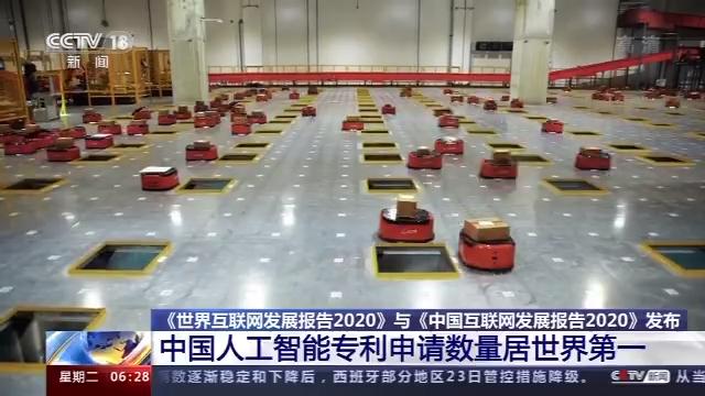 中国人工智能专利申请数量居世界第一图片